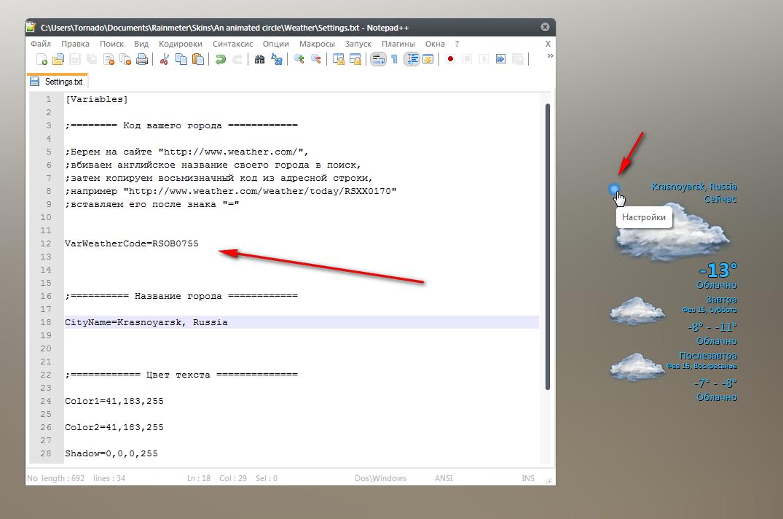 Настройка погодных скинов (3) - Персонализация - Rainmeter - Форум