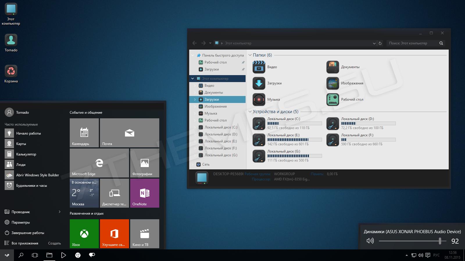 Программу персонализация для windows 7 с торрента
