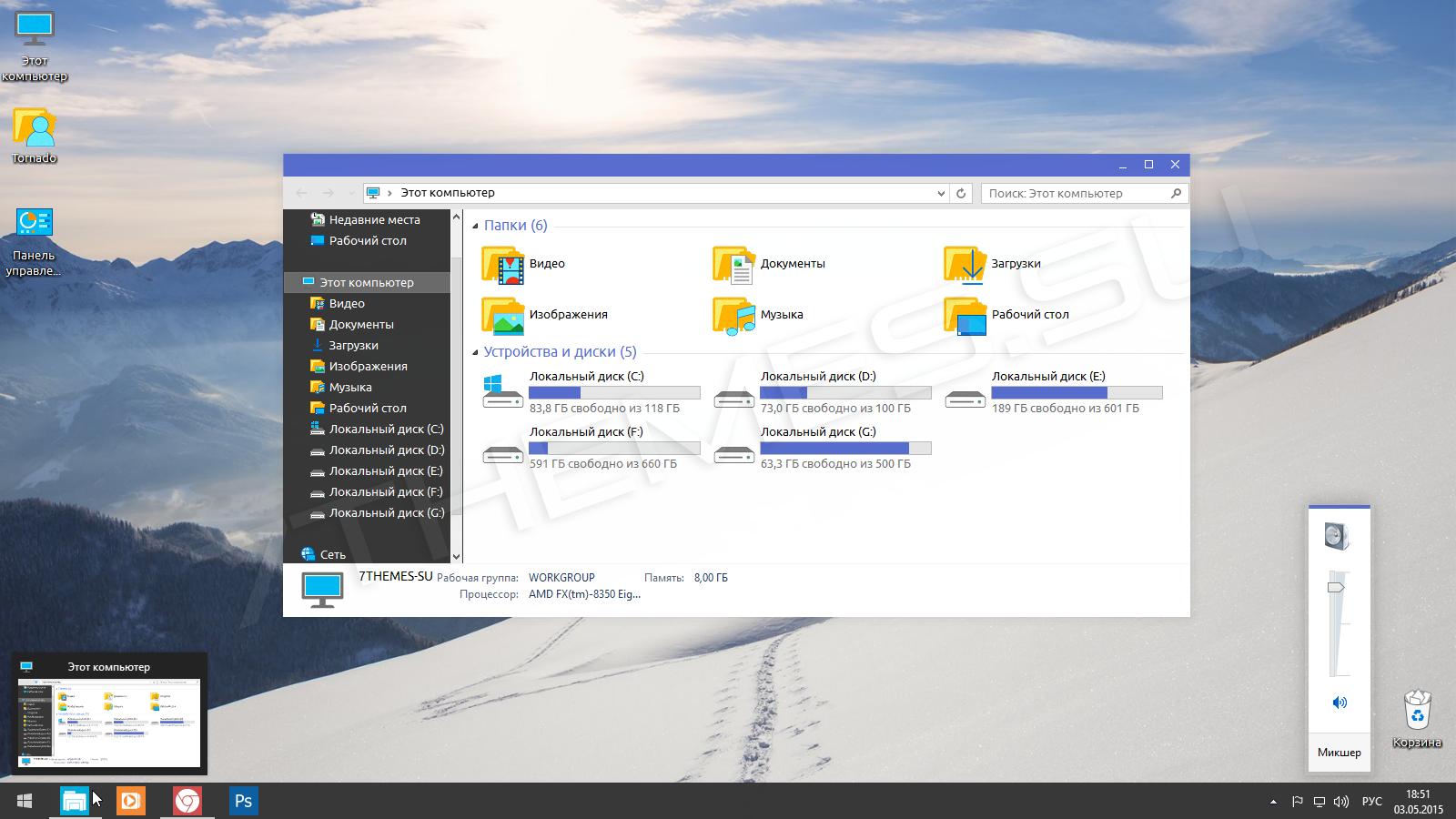 Пользовательский интерфейс рабочего стола windows 2000 2