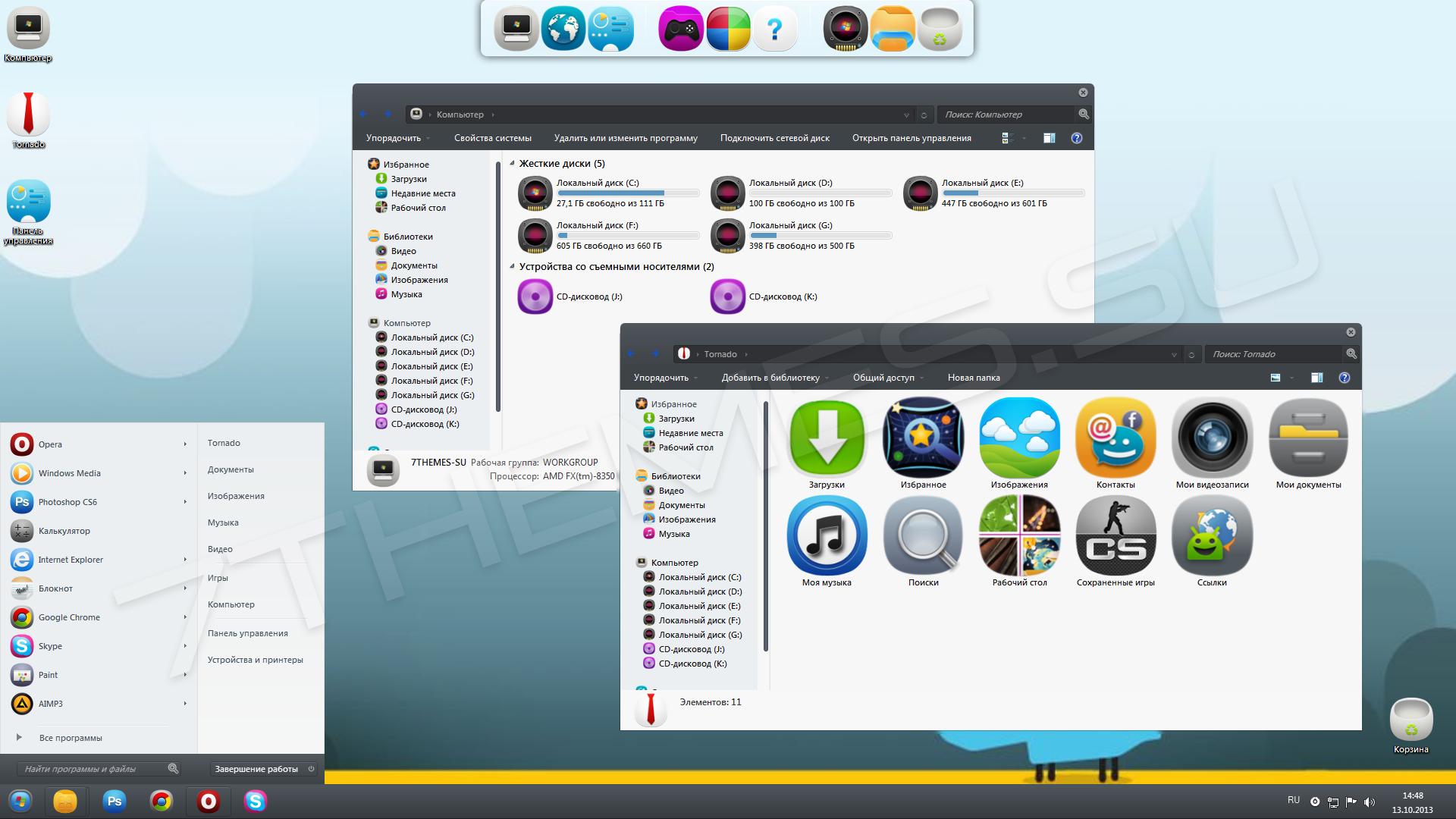 как установить иконки windows 7: