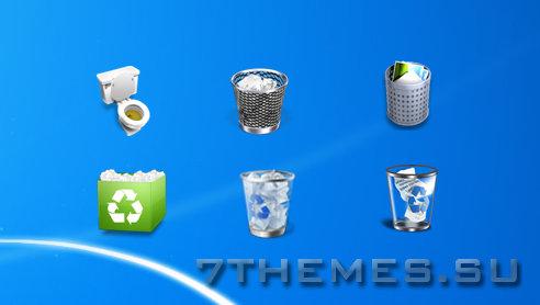 иконки корзины для windows 7 скачать