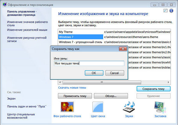для Windows 7 Starter/Home