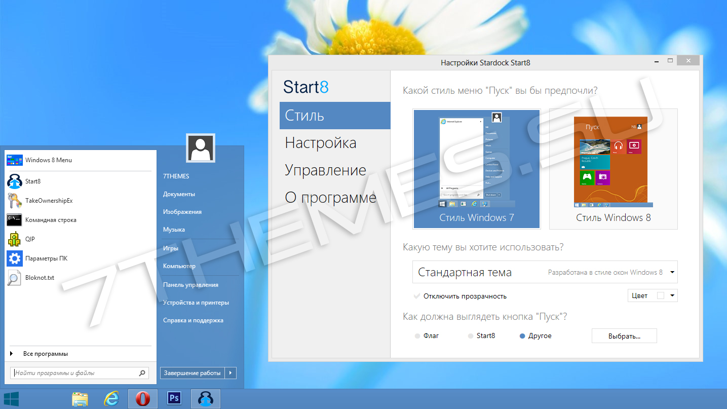 Как сделать меню пуск на windows 8 как на windows 7