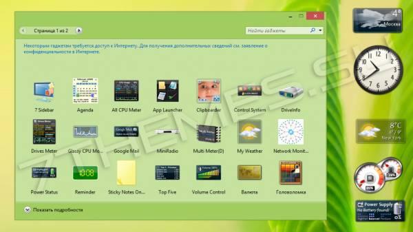 8 Gadget Pack - гаджеты рабочего стола в Windows 8