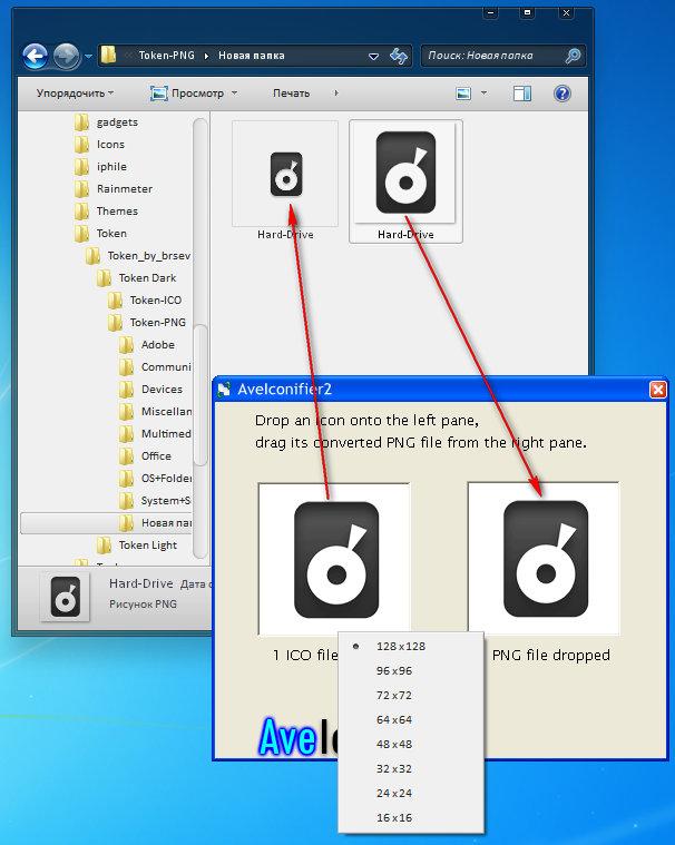 как установить иконки на Windows 7 - фото 7