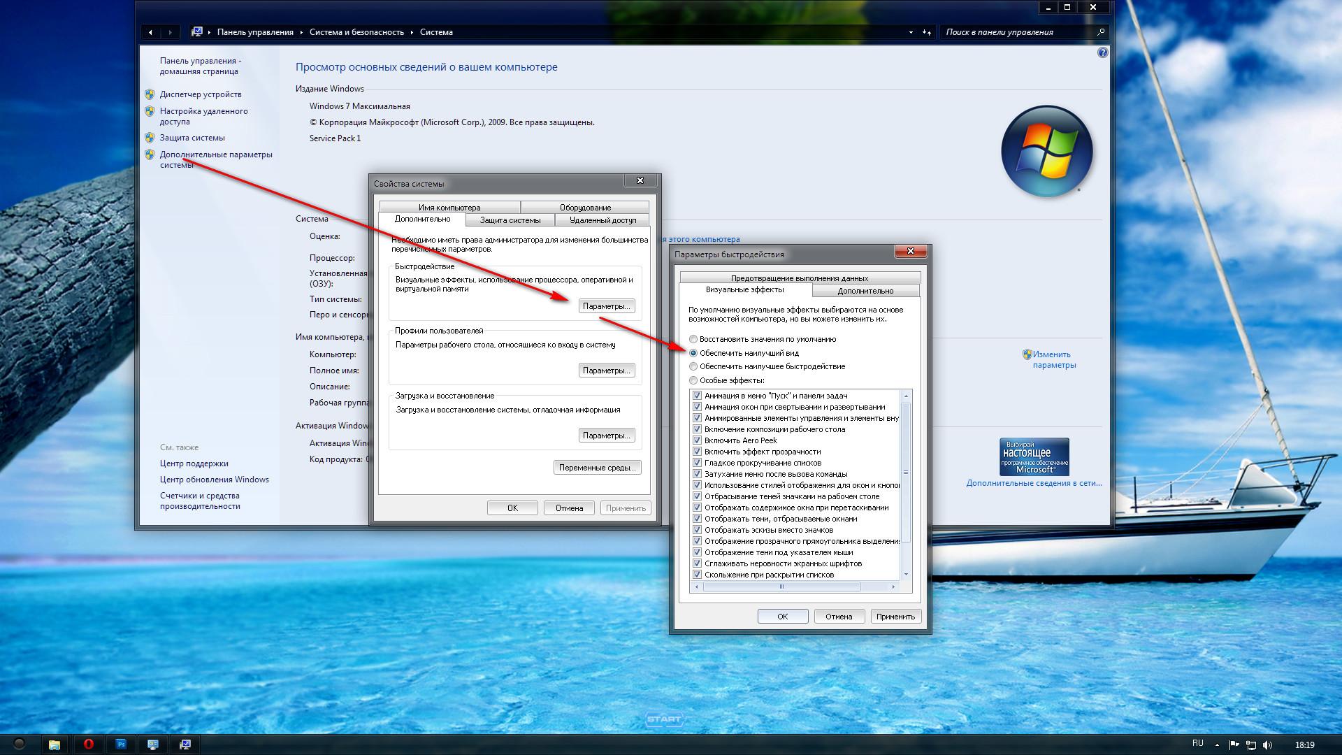 Программа по смене обоев на рабочем столе windows 7