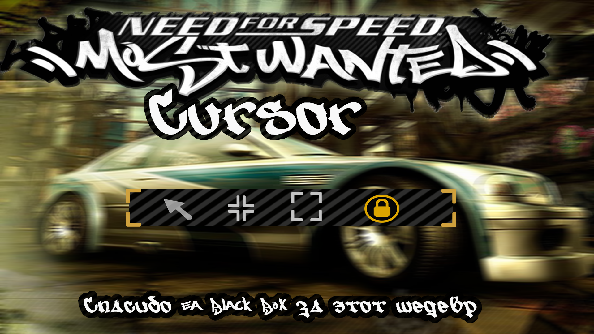 NFS: Most Wanted (2005) Cursor